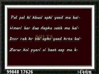 Pal pal ki khusi apki yaad me hai hindi shyarai