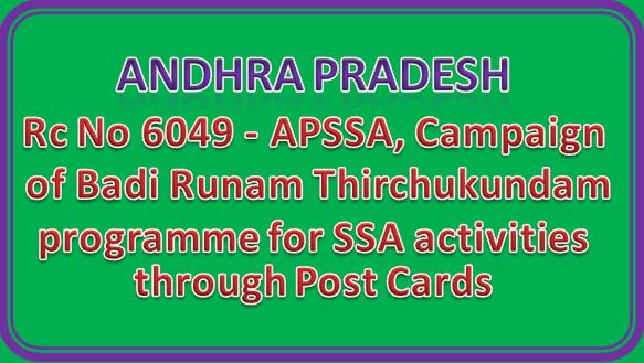 Rc No 6049 - APSSA, Campaign of Badi Runam Thirchukundam programme for SSA activities through Post Cards