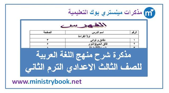 مذكرة شرح اللغة العربية للصف الثالث الاعدادي ترم ثاني 2019-2020-2021-2022-2023-2024-2025