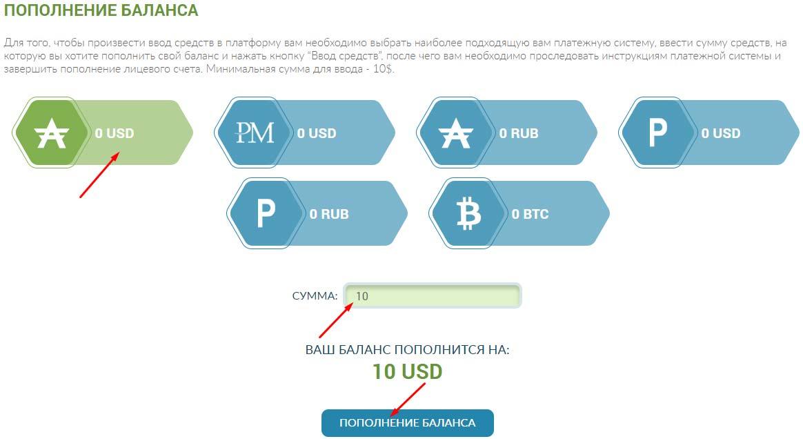 Пополнение баланса в First Trading Platform 2