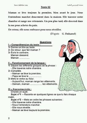 فروض في مادة اللغة الفرنسية السنة الرابعة ابتدائي الجيل الثاني الفصل الثالث
