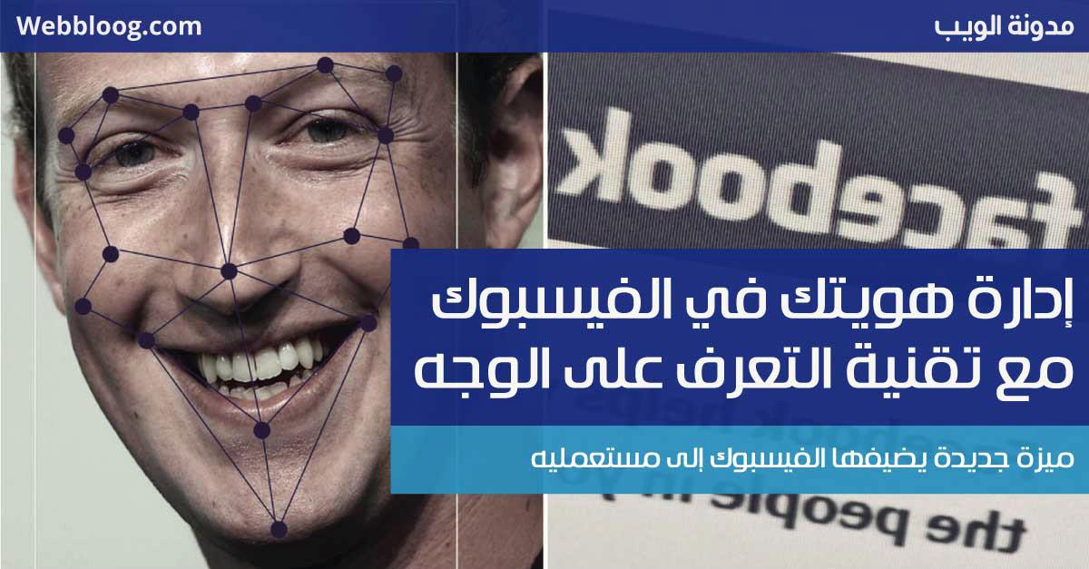 إدارة وحماية هويتك في الفيسبوك مع تقنية التعرف على الوجه