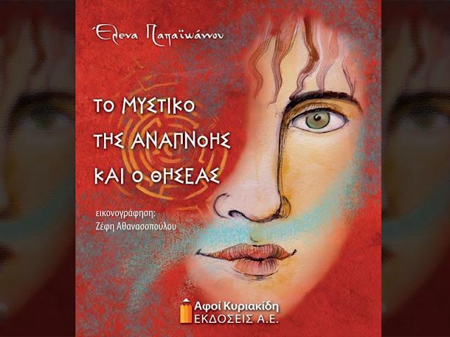 Παρουσίαση βιβλίου: Το μυστικό της αναπνοής και ο Θησέας (17 Μαΐου)
