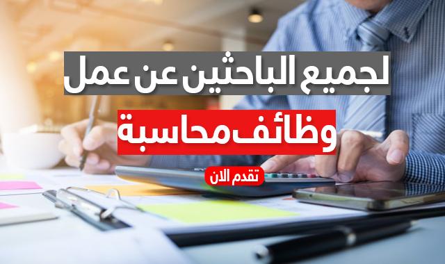 للمحاسبين الباحثين عن عمل نقدم لكم وظائف محاسبة على موقع وظائف دوت كوم