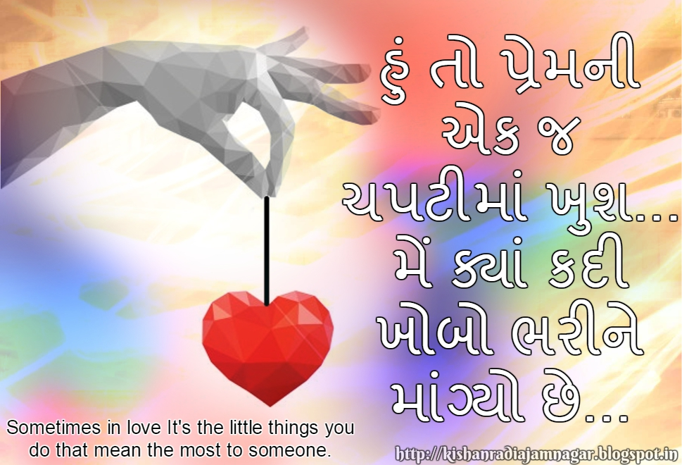 Gujarati Love Quotes Gujarati Suvichar Gujarati Quotes Gujarati
