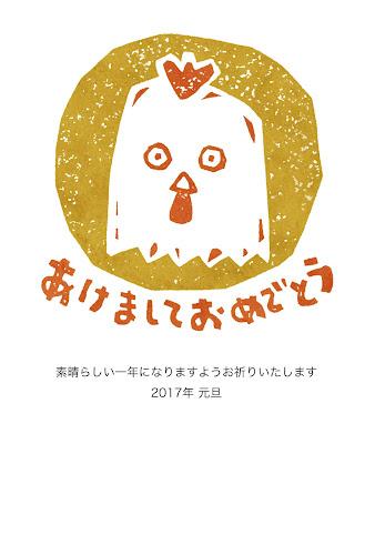 ニワトリの顔の芋版年賀状(酉年)