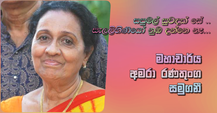 https://www.gossiplankanews.com/2018/10/amara-ranatunga-passed-away.html#more