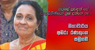 """""""Sapumal suwandak se"""" ... """"Selalihiniyo numba danne nehe"""" -- Professor Amara Ranatunga passes away"""