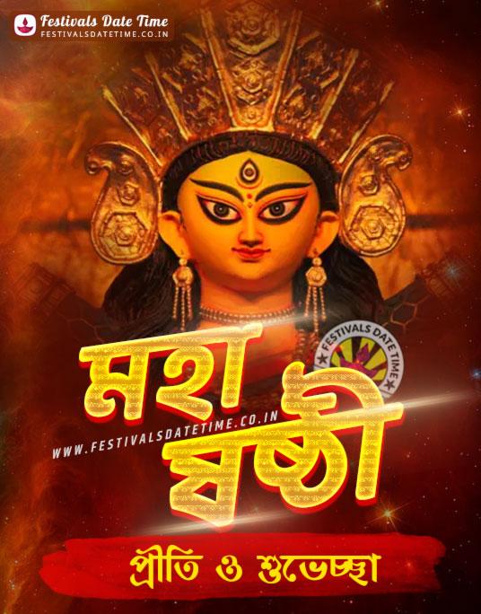 Sasthi Durga Puja Bengali Wallpaper