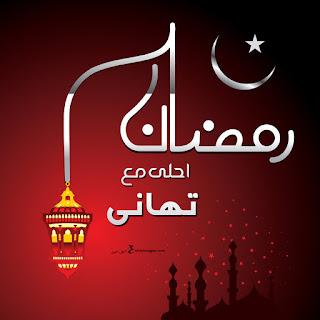 صور رمضان احلى مع تهاني