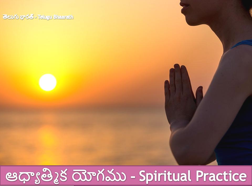 ఆధ్యాత్మిక యోగము - Spiritual Practice