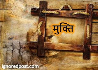 hindi stories mukti
