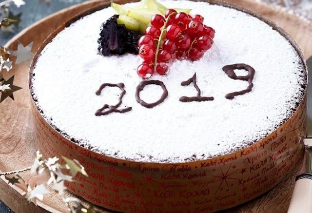 Το Συνδικάτο Γάλακτος Τροφίμων και ποτών Αργολίδας σας καλεί στην κοπή της Πρωτοχρονιάτικης Πίτας