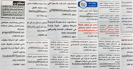 وظائف الامارات  المنشورة فى الصحف  الاماراتية اليوم السبت 8 / 7/ 2017