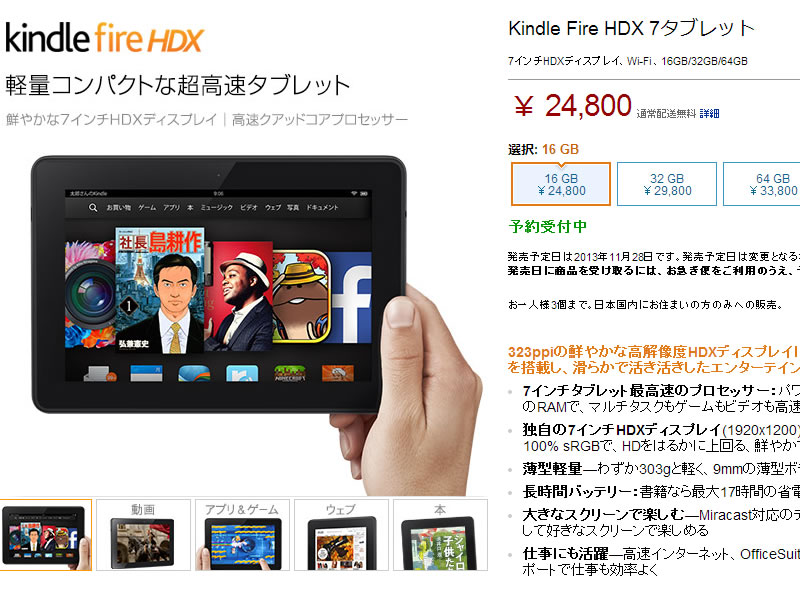 Kindle Fire HDX の予約開始