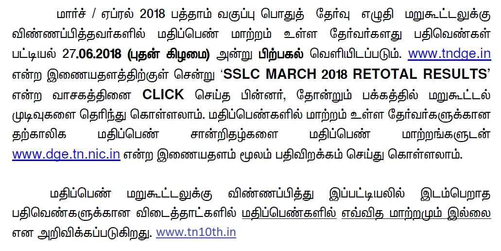Tamilnadu SSLC Retotal Result