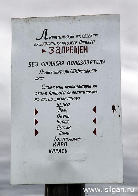 Озеро Алабуга. Челябинская область