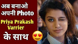 Photo editing with priya prakash varrier- selfi with priya prakash varrier-picsart editing tutorial valentines day editing
