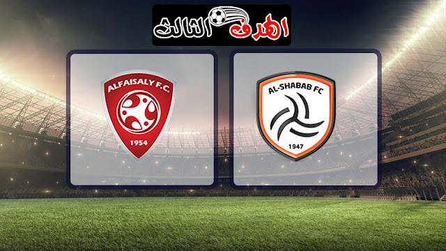شاهد ملخص اهداف  مباراة الشباب والفيصلي  بتاريخ 07-03-2019 الدوري السعودي