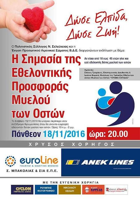 Ηγουμενίτσα: Εκδήλωση για τη σημασία της εθελοντικής προσφοράς μυελού των οστών