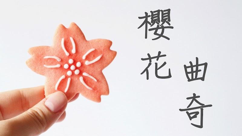 Cherry Blossom Cookies 櫻花の曲奇