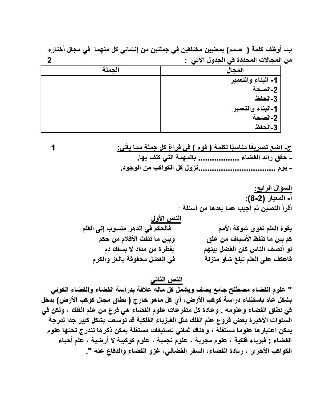 كتاب اللغة العربية للصف السابع الفصل الثاني pdf