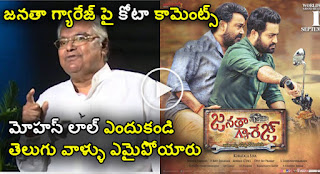 Kota Srinivas Rao Sensational Comments On Janatha Garage Movie