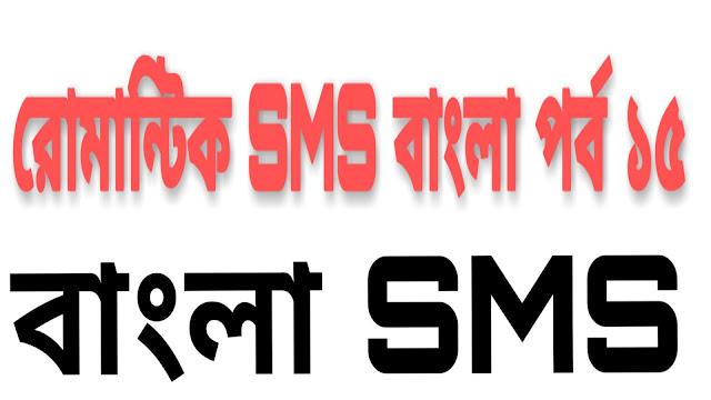 romantic-bangla-sms-part-15