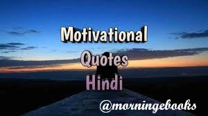 Inspirational Quotes Motivational Quotes in hindi