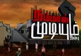Nammal Mudiyum 07-10-2017 Puthiya Thalaimurai Tv