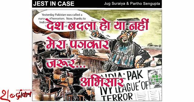 देश बदला हो या नहीं मेरा पत्रकार जरूर... — अभिसार Abhisar Sharma on Indian Media