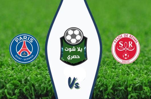 مشاهدة مباراة باريس سان جيرمان وريمس بث مباشر