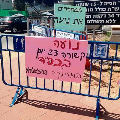 """הפגנה למען שחרורה של נועה. """"איך אפשר לסמוך על מי שקשרו אותך ונעלו אותך?"""""""