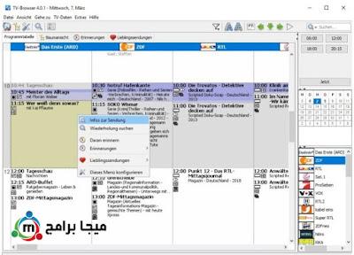 تحميل برنامج TV-Browser لمشاهدة القنوات المشفرة