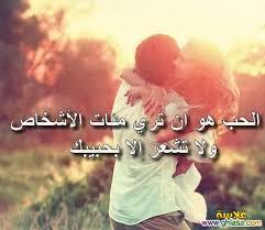 كلام حب ورومانسية