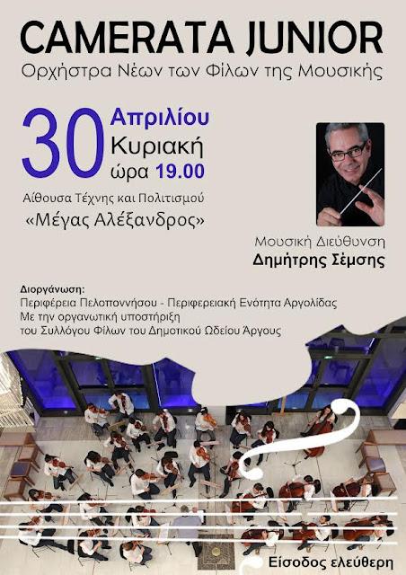 Η CAMERATA JUNIOR Ορχήστρα Νέων των Φίλων της Μουσικής στην αίθουσα Τέχνης και Πολιτισμού Μέγας Αλέξανδρος στο Άργος