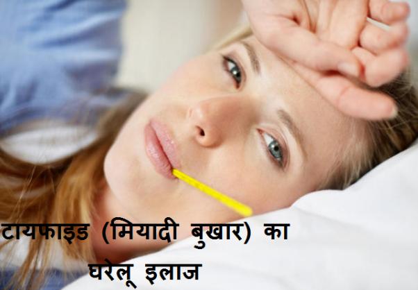 टायफायड  के रोग का लक्षण और ठीक करने के उपाय |