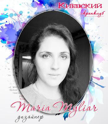 Maria Myliar