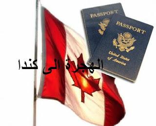 اللجوء الى كندا بواسطة امريكا Immigration to Canada