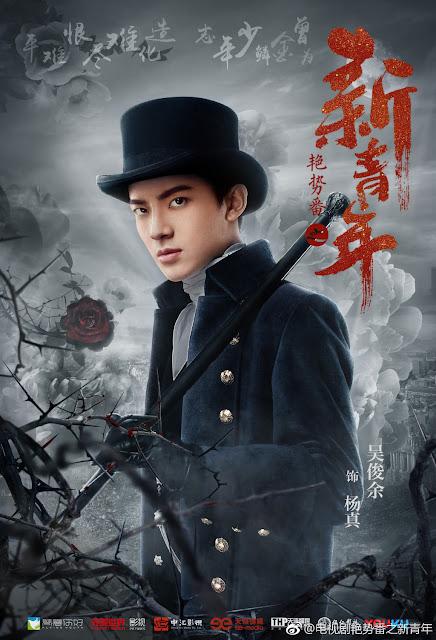 Character posters Yan Shi Fan Wu Junyu
