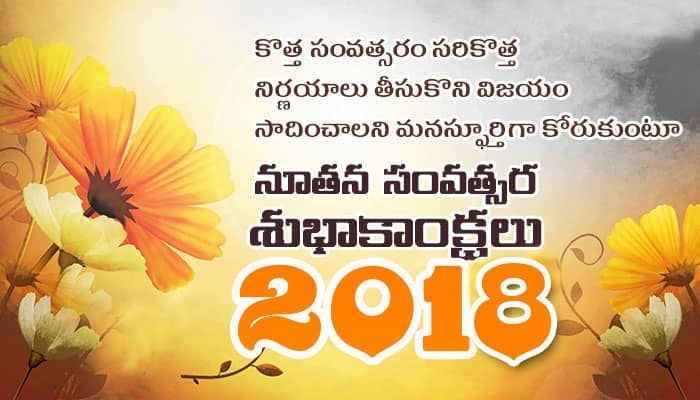 happy new year 2018 quotes in telugu