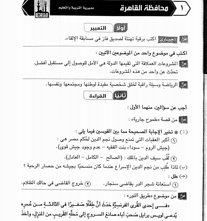 امتحانات اللغة العربية الصف الثالث الاعدادي الترم الاول ، المحافظات، لن يخرج عنها امتحان نصف العام الشهادة الاعدادية