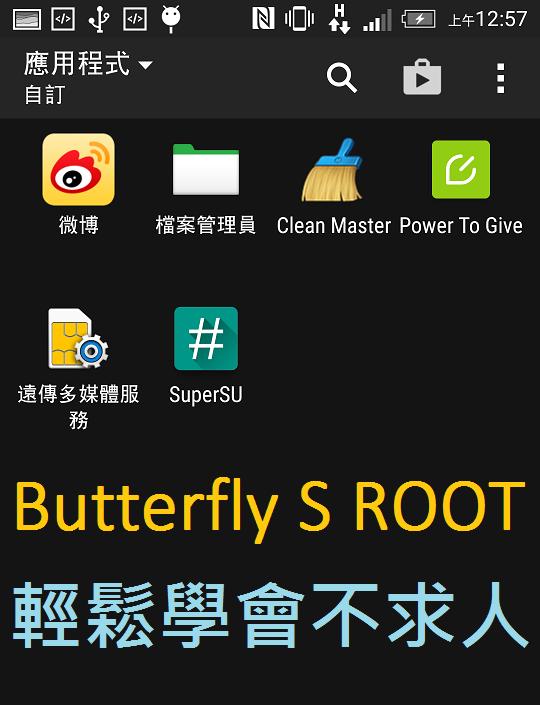 2015 08 07%2B16.57.27 - 【圖文教學】Butterfly S 蝴蝶S 5.0.2 ROOT 不求人!