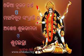 Happy Kali Puja 2015 Hindi SMS wishes 140 Characters
