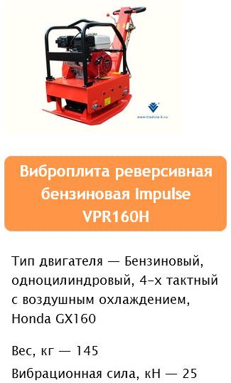 Виброплита бензиновая купить цена Крым, Симферополь, Севастополь