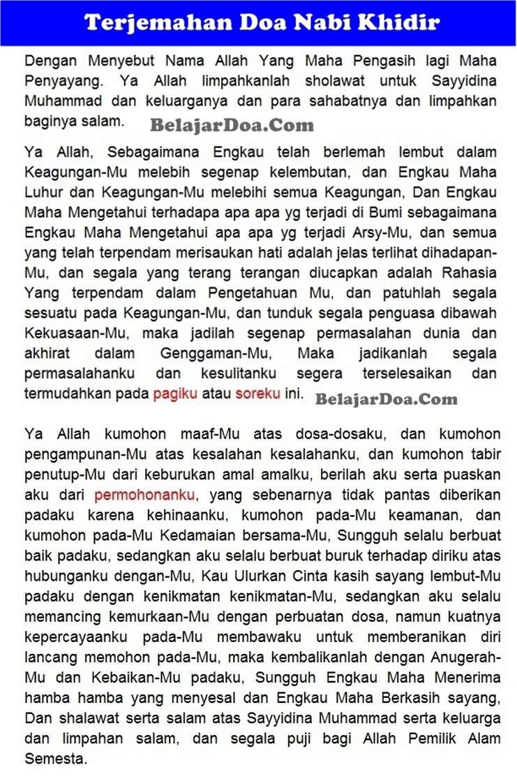 Terjemahan Arti Indonesia - Doa Al Faraj li Sayyidina Al Khidir Alaihissalam - Tata Cara dan Lafadz Bacaan Doa Nabi Khidir Untuk Sholat Hajat Agar Keinginan Terkabul
