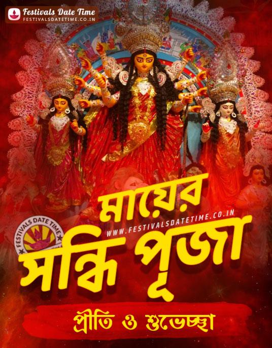 Sandhi Puja Bengali Durga Puja Wallpaper