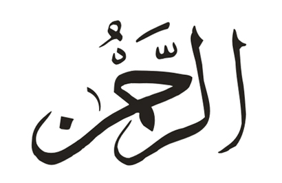 "Search Results for ""The Name Malik In Arabic Calligraphy"