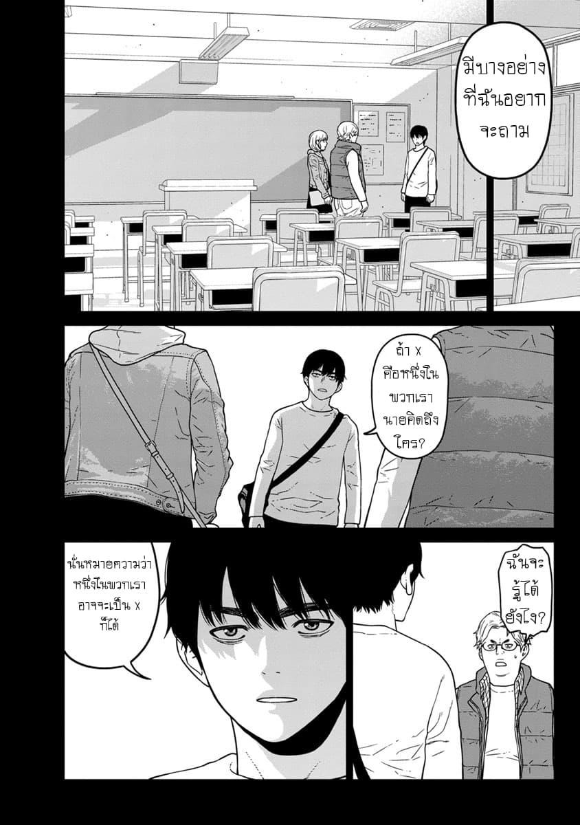 อ่านการ์ตูน Kyoushitsu Jibaku Club ตอนที่ 8 หน้าที่ 16