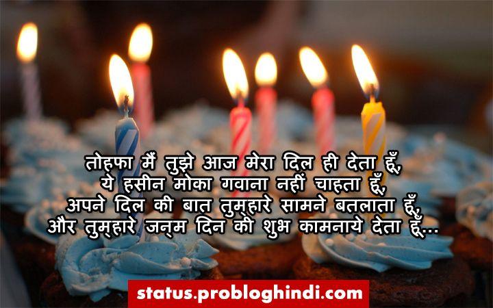 Birthday Status Best Birthday Wishes For Friends Love For Whatsapp